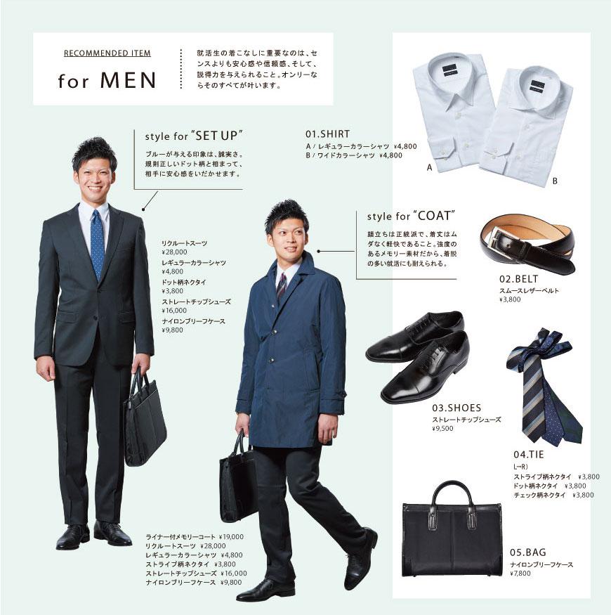 就活生の着こなしに重要なのは、センスよりも安心感や信頼感、そして、説得力を与えられること。オンリーのスーツならそのすべてが叶います。