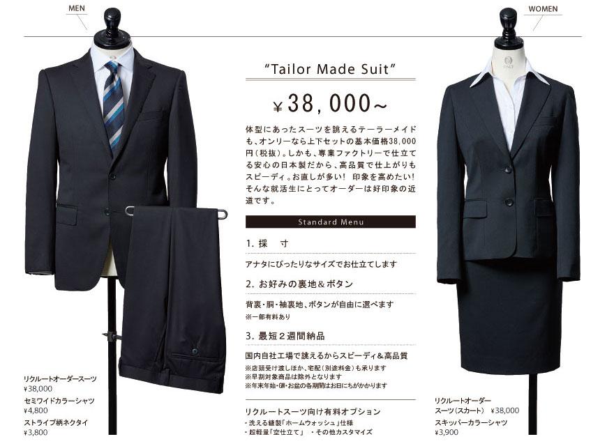 体型にあったスーツを誂えるならテーラーメイドも、オンリーなら上下セットの基本価格38,000円(税抜き)。しかも、専業ファクトリーで仕立てる安心の日本製だから、高品質で仕上がりもスピーディ。お直しが多い!印象を高めたい!そんな就活生にとってオーダーは好印象の近道です。