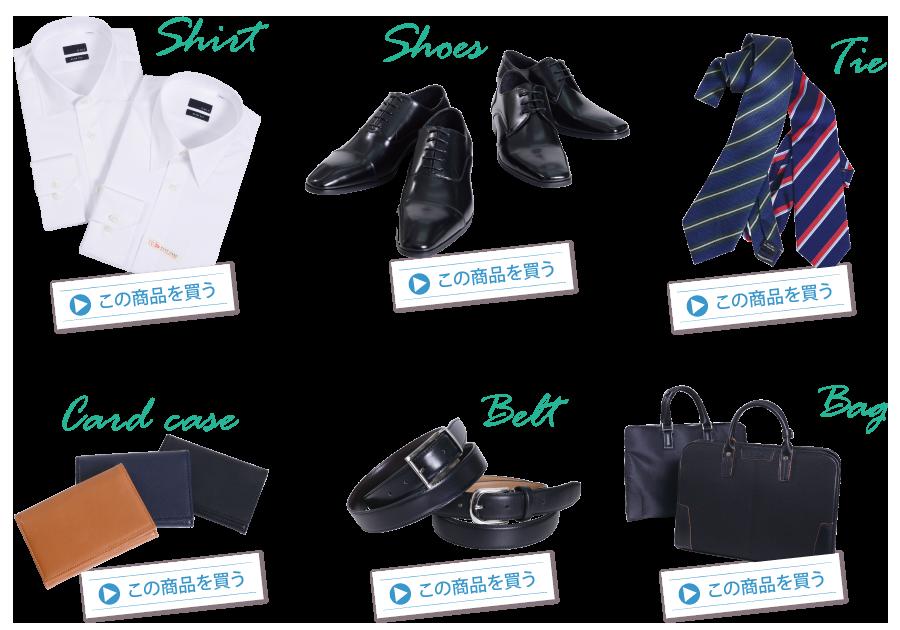 リクルートにおすすめのシャツ、ネクタイ、シューズ、カードケース、ベルト、バッグ