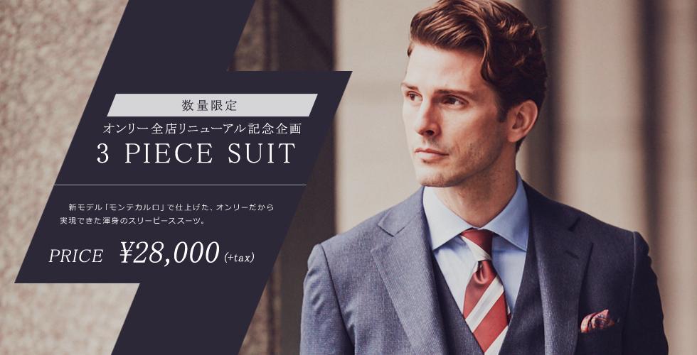 3ピーススーツ