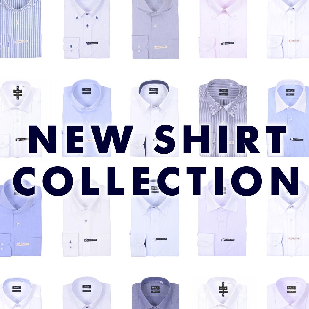 春のシャツコレクション
