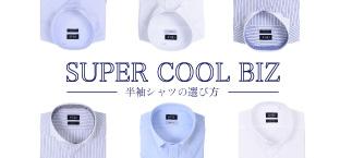 半袖シャツの選び方