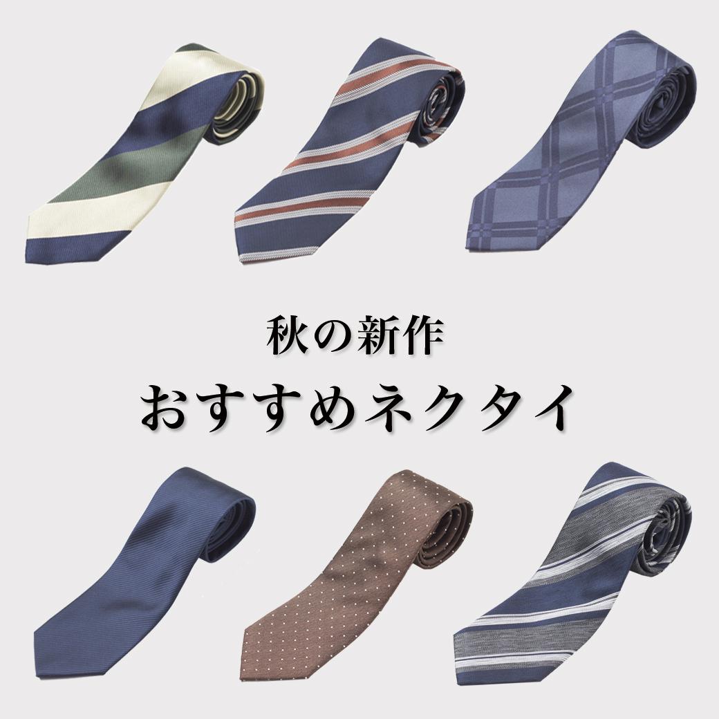 サンガスーツ&ネクタイ